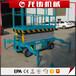 贵州贵阳现货供应8米移动剪叉式升降机电动液压升降梯电力维护高空作业车