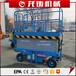 吉林白城厂家供应8米移动式升降机剪叉式升降平台电动液压升降机高空作业车