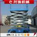 黑龍江大慶供應升高12米移動式升降機剪叉式升降平臺電動液壓升降梯小型升降貨梯