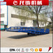 北京通州厂家供应12吨移动式卸货平台机械式装卸台手动液压升降台叉车过桥