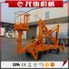 广西柳州厂家供应10米曲臂式升降机曲臂式高空作业设备高空作业平台