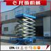 安徽滁州现货供应4/6/8/10/12/14/16/18移动剪叉式升降机电动液压升降平台高空作业车