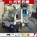 安徽滁州10米车载式升降梯剪叉式升降平台路灯维护梯高空作业平台