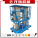 河南安阳厂家供应4米双柱铝合金升降机双轨铝合金升降机液压升降机铝合金升降梯