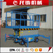 江苏连云港厂家现货供应6米移动式升降机剪叉式升降平台液压升降梯人工牵引式升降台