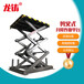 福建龙岩固定式升降机剪刀式升降平台电动液压卸货平台