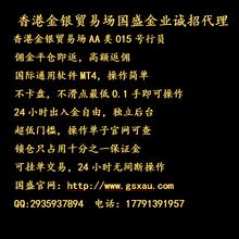 香港金银贸易场AA类015号行员