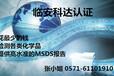 MSDS报告的专业翻译机构哪里有/MSDS翻译都有哪些语种/多语言翻译MSDS机构