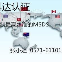 怎么编制MSDS/MSDS有哪些标准/MSDS依据法规有哪些