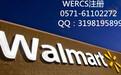 沃尔玛WERCS注册需要什么资料/哪些产品需要沃尔玛WERCS注册