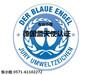 办理德国蓝天使认证麻烦么/哪些产品需要做德国蓝天使认证/快速办理