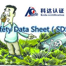 农药MSDS编制哪里专业/专业的MSDS可以去哪做/如何办理专业MSDS
