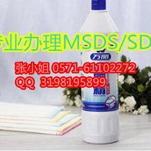 洁厕剂MSDS是什么/MSDS是什么意思/为什么要做MSDS
