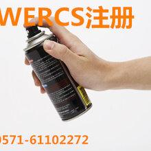 杀虫剂WERCS注册哪里可以做/哪里能办理沃尔玛WERCS注册