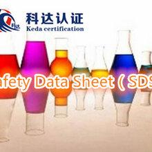马来西亚版本MSDS/马来西亚标准MSDS/最新标准MSDS去哪做