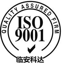 做ISO9001认证对企业有什么要求/临安哪里有办理ISO9001认证