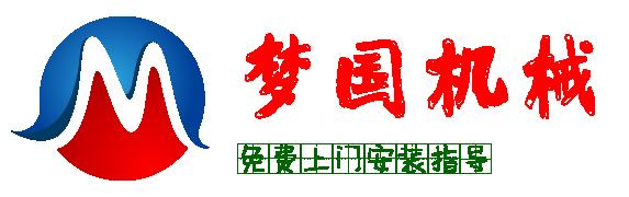 河南夢國機械設備有限公司