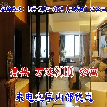 嘉兴万达公馆SOHO公寓有没有家具?是拎包入住吗?图片