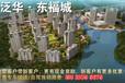 平湖泛华东福城什么时候开盘?有什么优惠活动?