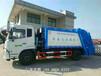 宣武武隆區后裝壓縮式垃圾車