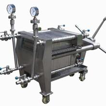 河南全不锈钢果酒红酒用400型板框式硅藻土纸板过滤机精滤机滤酒机JZL01-3图片