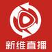 湖南微信直播公司--湖南新维微信活动直播