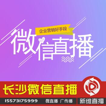 湖南长沙直播传媒公司-新维直播