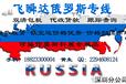 中俄物流中俄专线俄罗斯物流俄罗斯专线乌克兰专线