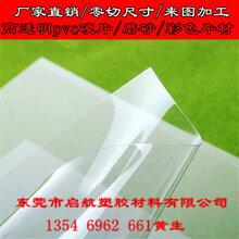 pvc价格pvc透明片材彩色pvc胶片磨砂塑料片pvc硬薄片