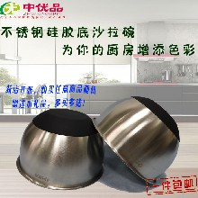 工厂直销304不锈钢沙拉碗打蛋盆搅拌碗硅胶底不锈钢盆烘培餐具图片