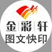 北京机场北街8号旭辉中心航城广场中国海关标书打印复印装订印刷