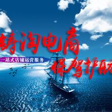 重庆淘宝代运营、天猫代运营,网店外包服务托管