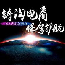 杭州淘宝代运营公司杭州网店代运营杭州天猫外包
