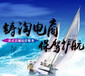 上海淘宝、天猫代运营,网店运营公司怎么样,还有靠谱点的运营公司吗