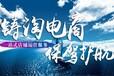 杭州淘宝代运公司怎么样、杭州天猫代运营公司那家靠谱点