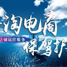 南京淘宝代运营、天猫代运营,网店代运营,一站式托管服务