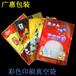 东莞专业印刷真空袋产品印刷真空袋广惠报价