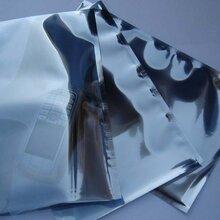 厂家供应显卡包装屏蔽袋敏感电子原件包装屏蔽袋图片