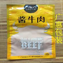 厂家供应湖北湖南海南青岛重庆等食品包装印刷真空袋图片