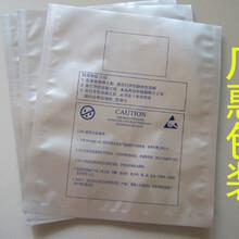 供应电子防静电铝箔袋自封防静电铝箔袋印刷防静电铝箔袋厂家生产图片