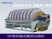 GP系列圆盘式真空过滤机金属矿物固液分离厂家直销