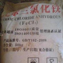 供甘肃陇西无水三氯化铁和天水三氯化铁供应商