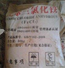 供甘肃三氯化铁公司和兰州无水三氯化铁