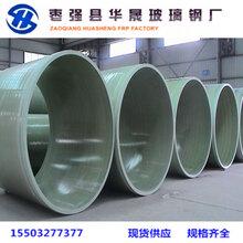 玻璃鋼燃氣管道#海拉爾玻璃鋼燃氣管道#玻璃鋼燃氣管道生產批發圖片