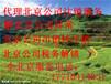 北京市海淀财务审计价格