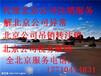 北京市石景山税务代理价格