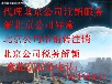 北京市丰台工商代理专业