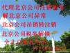 ?#26412;?#24066;延庆县公司注销专业