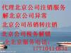 北京市密云县工商代理速度快