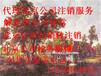 北京市延庆县公司注销速度快